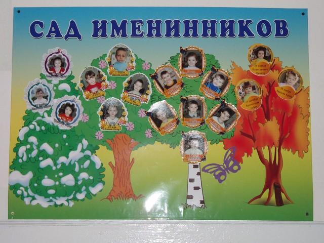 Стенды в детском саду своими руками фото